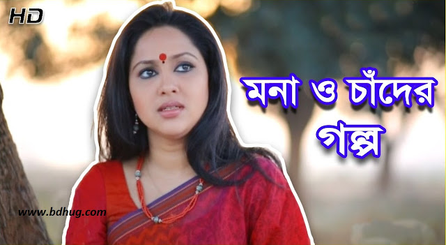 Mona O Chader Golpo (2017) Bangla Natok Ft. Rownok and Nadia