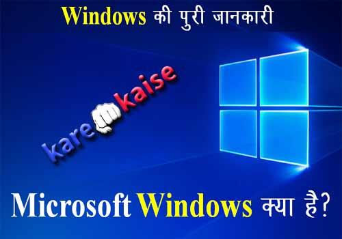 microsoft-windows-kya-hai-puri-jankari