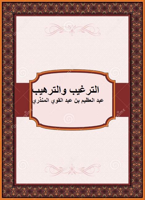 الترغيب والترهيب. عبد العظيم بن عبد القوي المنذري