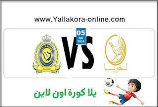 مشاهدة مباراة النصر ولخويا بث مباشر بتاريخ 05-04-2016 دوري أبطال آسيا