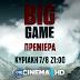 """Ο OTE TV παρουσιάζει την ταινία """"The Big Game"""""""