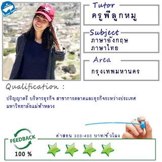 เรียนภาษาอังกฤษ ภาษาไทย วิทยาศาสตร์กับครูพี่ลูกหมู ( ID:12322 ) @BTSอ่อนนุช บางจาก