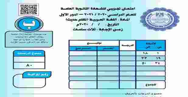 نموذج امتحان لغة عربية للصف الثالث الثانوى نظام جديد 2021 للاستاذ سعد المنياوى