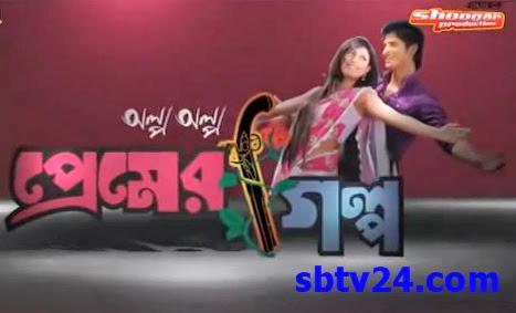 Olpo Olpo Premer Golpo Bangla Romantic Movie Mp3 HD Song