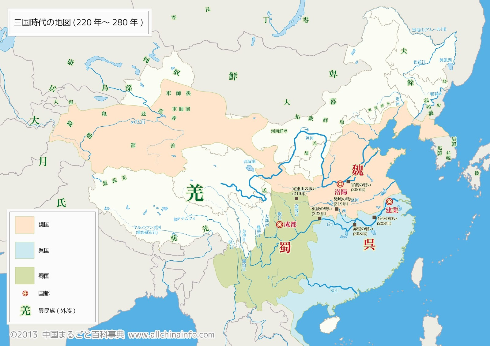 天下三分②~中国史⑧-history labo