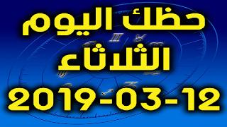 حظك اليوم الثلاثاء 12-03-2019 - Daily Horoscope