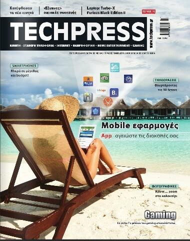 Techpress [τεύχος 75] - Κατεβάστε και διαβάστε το τεύχος Ιουλίου-Αυγούστου 2016