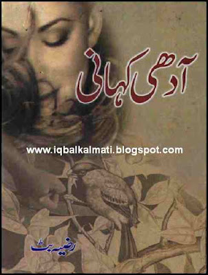 Aadhi Kahani by Razia Butt