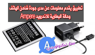 تطبيق معرفة حالة الشاحن والبطارية Ampere للاندرويد Apk