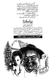 Bura Santaa Novel By Mazher Saleem Hashmi