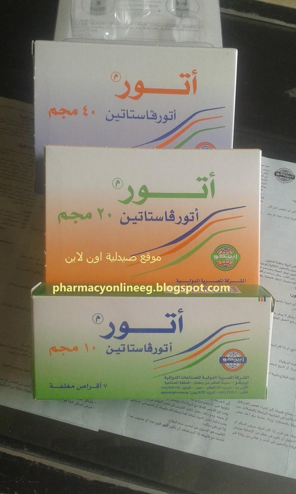 أتورأقراص لعلاج نسبة الدهون فى الدم علاج الكوليستيرول