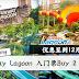 Sunway Lagoon 入门票Buy 2 Free 1! 快约朋友们一起去!