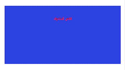 اتجاهات حركات النص عن طريق خاصية أش تي ميل marquee