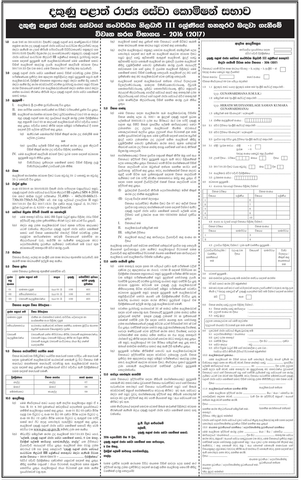 Sri Lankan Government Job Vacancies at Southern Provincial Public Service for the post of Development Officer