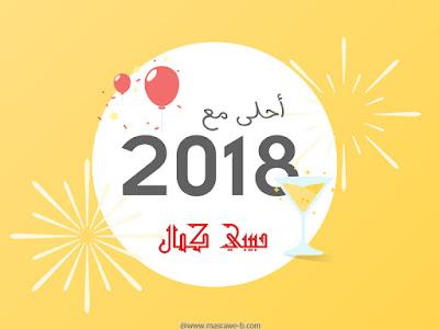 2018 احلى مع حبيبى كمال