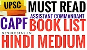 Must read books for UPSC CAPF Assistant Commandant - Hindi Medium