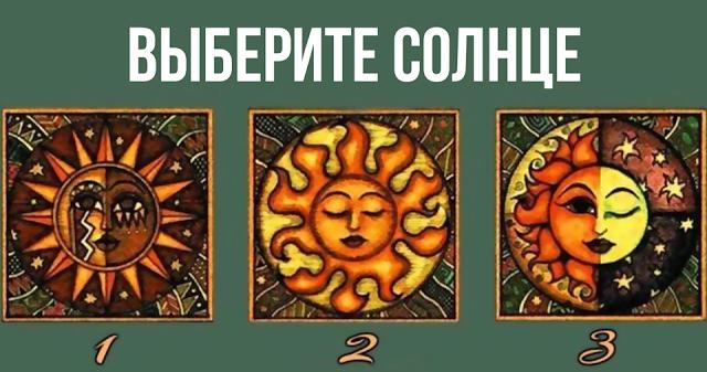 Узнай будущее: выберите солнце и узнайте, что вас ждет в будущем!