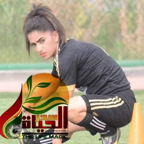 نبأ أمير لأعبه ألمنتخب النسوي العراقي