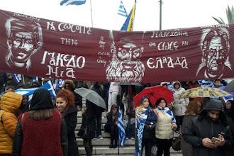 Το πρόσωπο του μακαριστού Σισανίου και Σιατίστης Παύλου στο συλλαλητήριο για την Μακεδονία