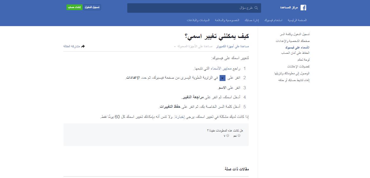 الكرة الطائرة السنونو مطبخ كيفية عمل فيس بوك باسم مستعار Myfirstdirectorship Com