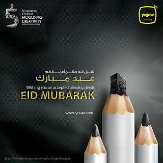 اعلانات الأصفر للإعلان yellow advertising للعيد