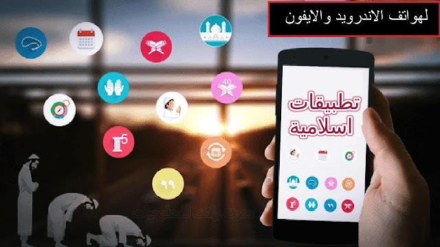 http://www.rftsite.com/2019/04/islamic-apps.html