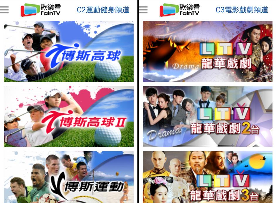 免費手機電視 APP : 歡樂看FainTV APK 下載