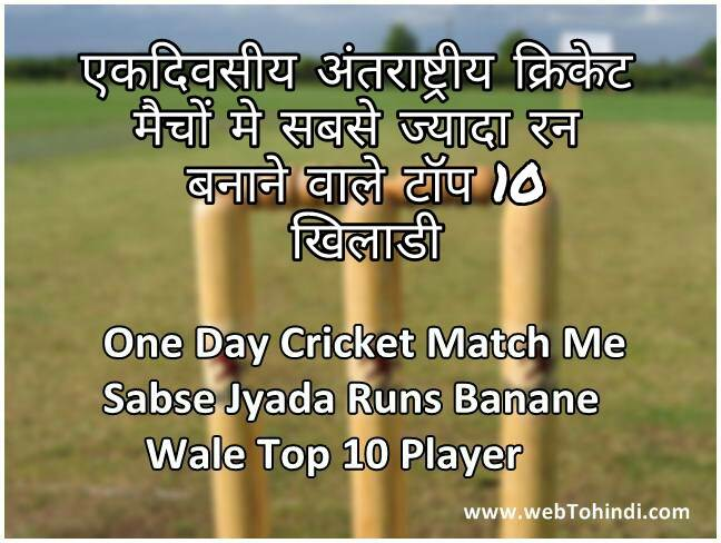 One day cricket match me sabse jyada run banane wale top 10