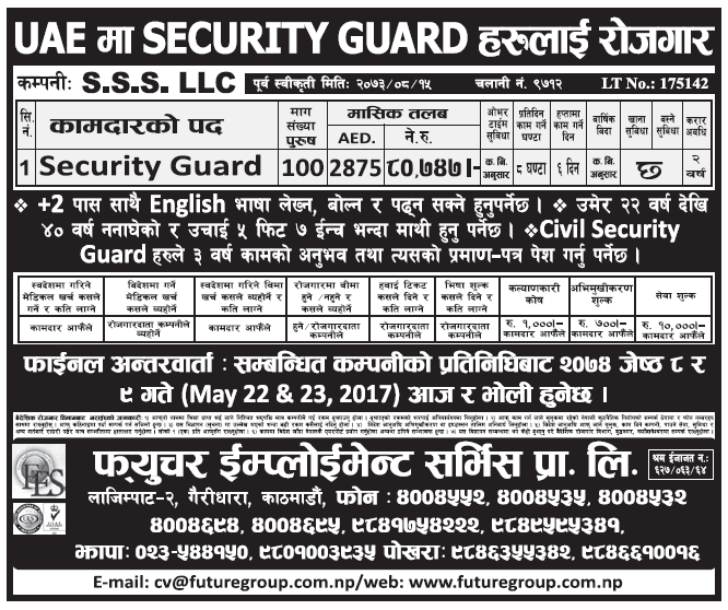 Jobs in UAE for Nepali, Salary Rs 80,747