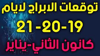 توقعات الابراج لايام 19-20-21 كانون الثاني-يناير