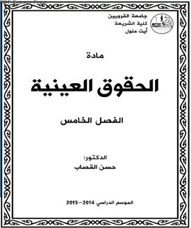 كتاب مادة الحقوق العينية تأليف الدكتور حسن القصاب