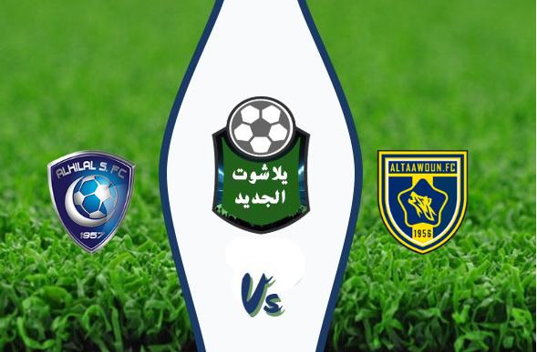 نتيجة مباراة التعاون والهلال اليوم الخميس 27-02-2020 في الدوري السعودي