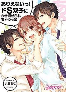 [小島ちな×oinari] ありえないっ!ドS双子にかき混ぜられちゃうっ第01-02話