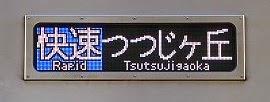 京王電鉄 快速 つつじヶ丘行き 9000系