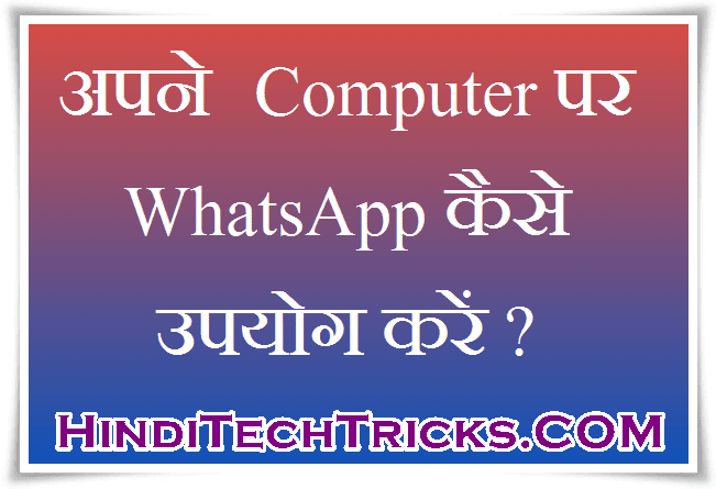 Use-WhatsApp-On-Computer-Hindi