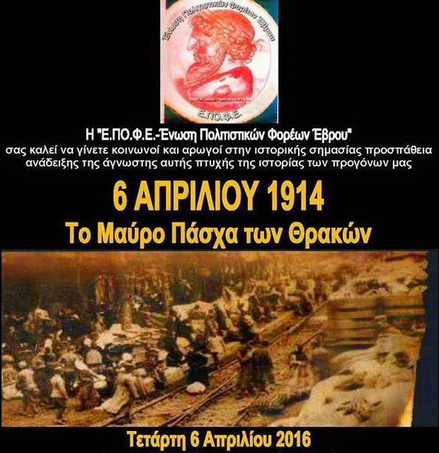 Αλεξανδρούπολη: Επετειακή εκδήλωση «Ημέρα Μνήμης της Γενοκτονίας του Θρακικού Ελληνισμού»
