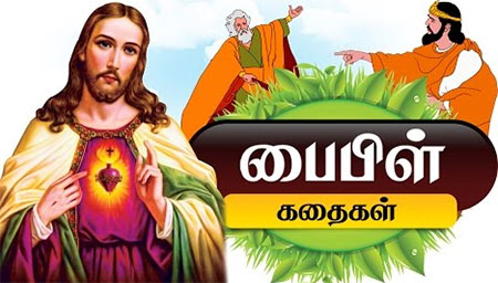 Bible Stories in Tamil | Tamil Stories of kids | Bible Stories for kids | Devotional stories