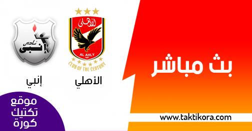 مشاهدة مباراة الأهلي وإنبي بث مباشر اليوم 16-05-2019 الدوري المصري