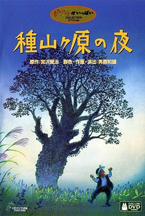 A Noite de Taneyamagahara: Taneyamagahara no Yoru