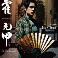 Jay Chou (周杰倫) - Huo Yuan Jia (霍元甲)