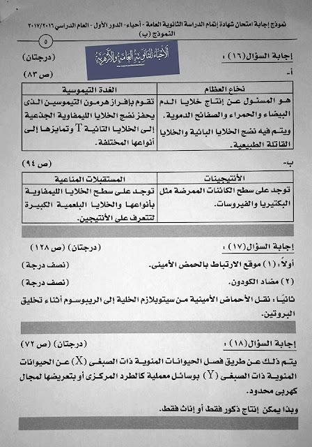 نموذج الإجابة الرسمي للوزارة - امتحان الأحياء (ثانوية عامة) - دور أول207+توزيع الدرجات