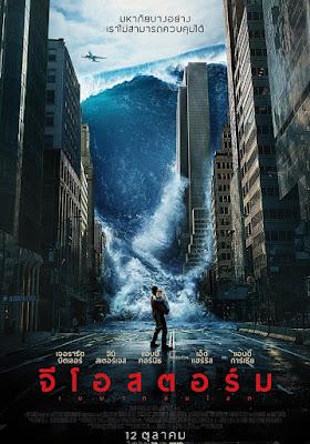 Geostorm (2017) จีโอสตอร์ม เมฆาถล่มโลก ซูม