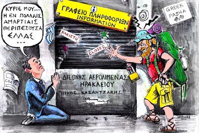 IaTriDis Γελοιογραφία για την εφημερίδα Άποψη του Νότου, Κρήτη, με θέμα τα προβλήματα στο αεροδρόμιο Ηρακλείου