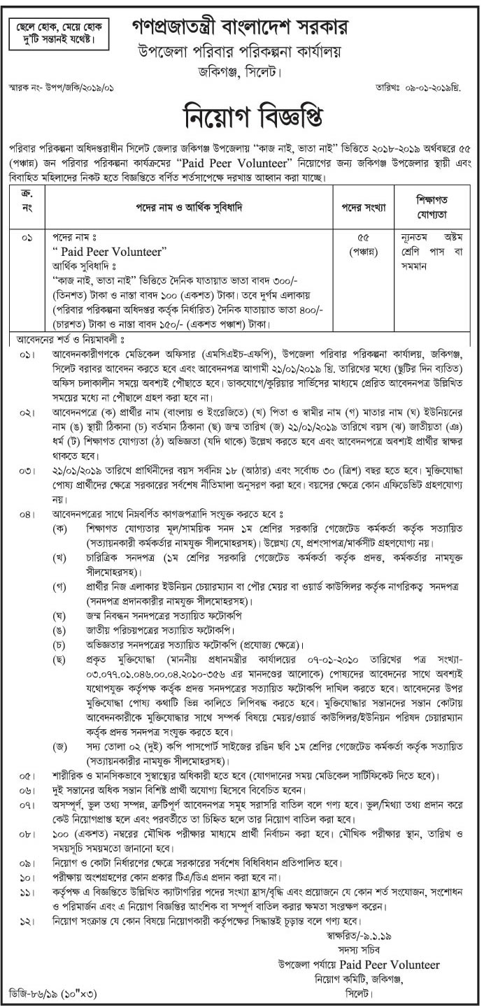 Jhakigonj Paid Peer Volunteer Job circular 2019