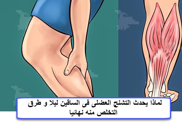 لماذا يحدث التشنج العضلى فى الساقين ليلا و طرق التخلص منه نهائيا