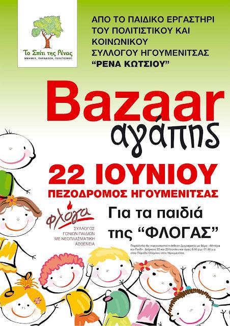 Bazaar αγάπης την Πέμπτη, στον πεζόδρομο Ηγουμενίτσας