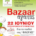 Bazaar αγάπης σήμερα, στον πεζόδρομο Ηγουμενίτσας