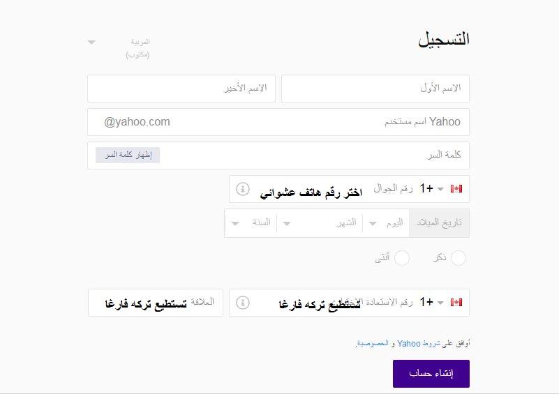 كيفية انشاء حساب Yahoo بدون رقم الهاتف Your Tec
