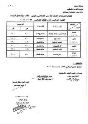 جدول امتحانات الصف الخامس الابتدائي عربي ولغات والفصل الواحد للفصل