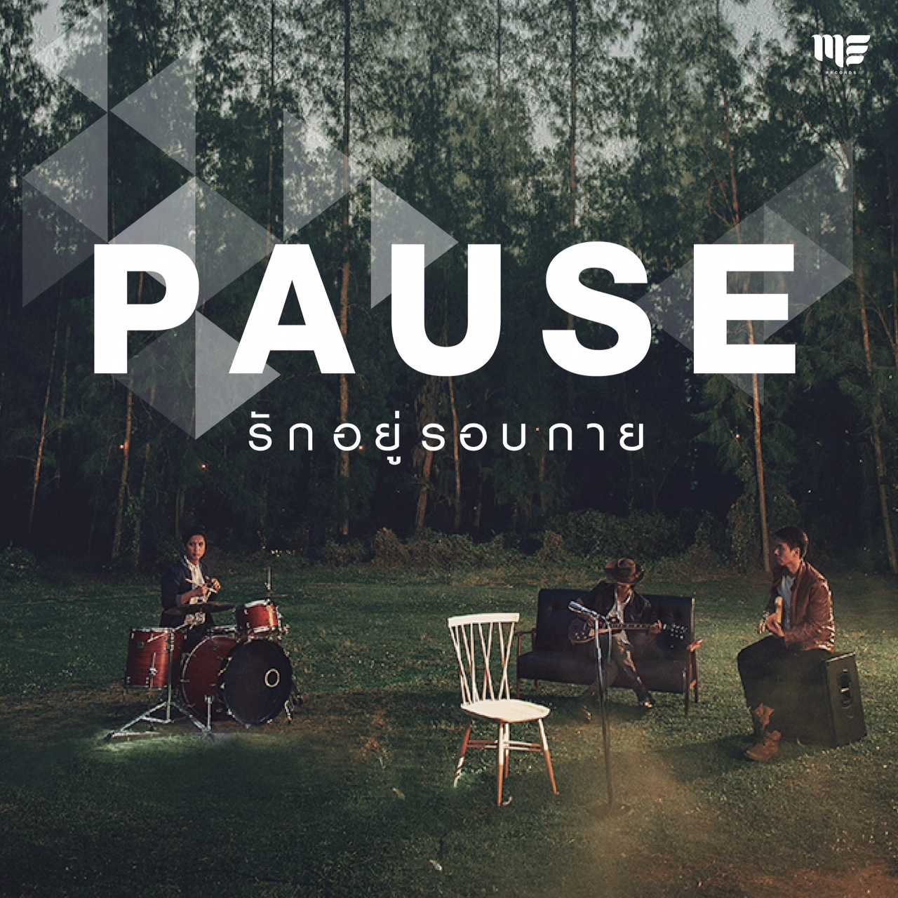 Download รักอยู่รอบกาย – PAUSE 4shared By Pleng-mun.com